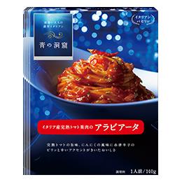 青の洞窟 イタリア産完熟トマト果肉のアラビアータ