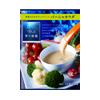 野菜のためのディップソース バーニャカウダ